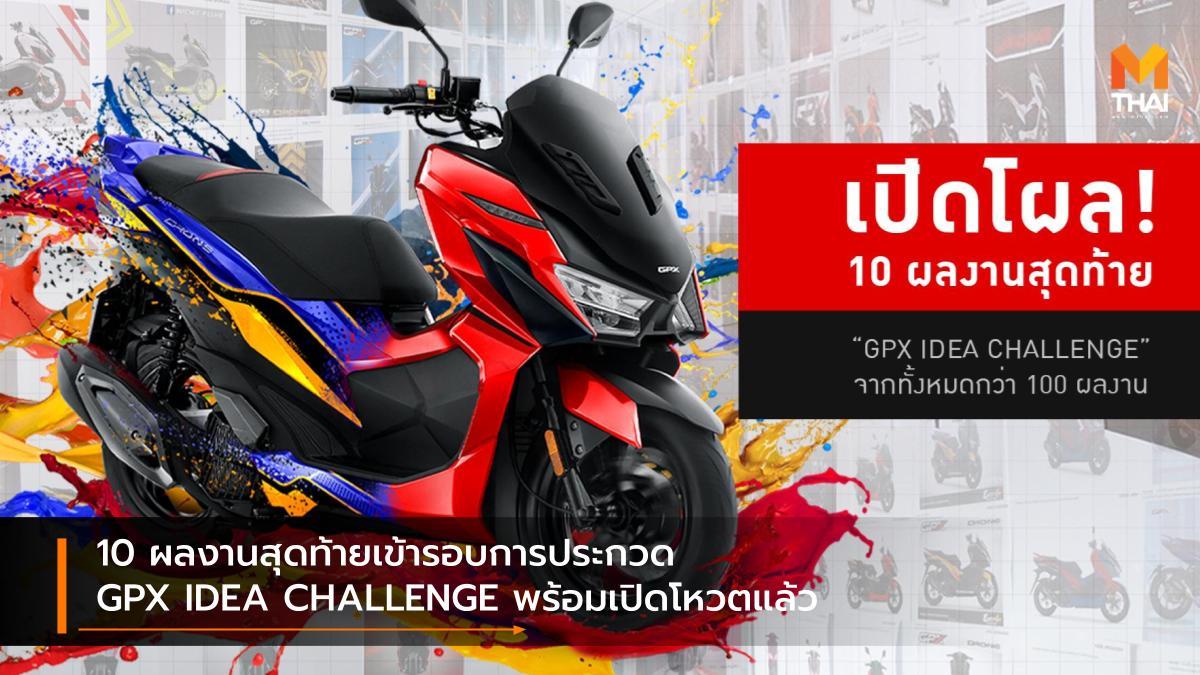 GPX GPX Drone GPX Idea Challenge จีพีเอ็กซ์