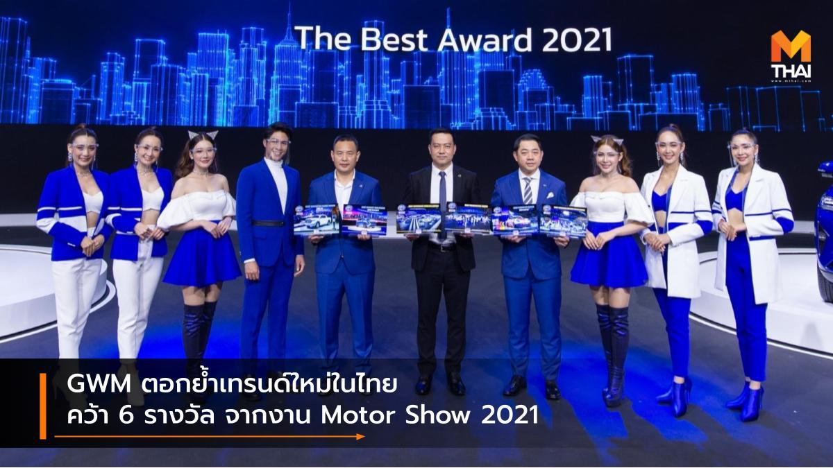 BANGKOK INTERNATIONAL MOTOR SHOW Bangkok International Motor Show 2021 Great Wall Motor GWM Group Motor Show 2021 บางกอก อินเตอร์เนชั่นแนล มอเตอร์โชว์ มอเตอร์โชว์ 2021 เกรท วอลล์ มอเตอร์