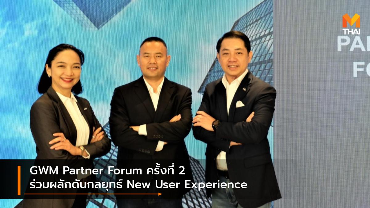 Great Wall Motor GWM Group GWM Partner Forum เกรท วอลล์ มอเตอร์
