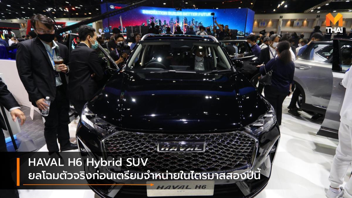 Great Wall Motor GWM Group Haval HAVAL H6 HAVAL H6 Hybrid Suv รถยนต์ไฮบริด รถใหม่ เกรท วอลล์ มอเตอร์
