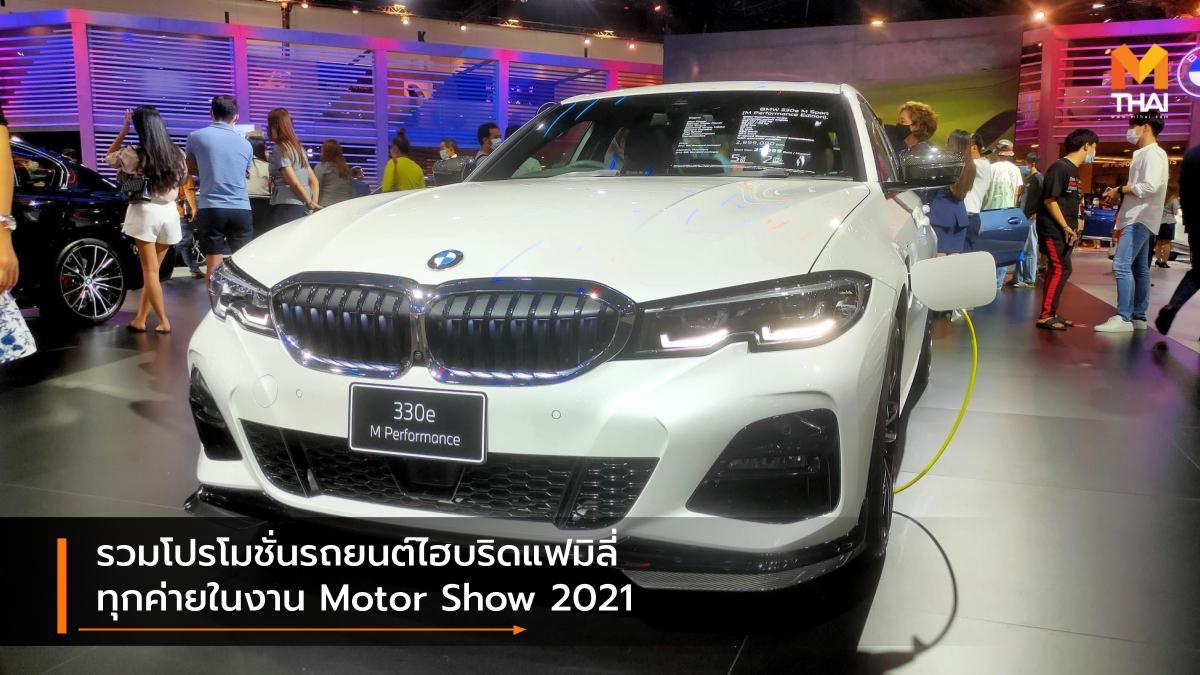 BANGKOK INTERNATIONAL MOTOR SHOW Bangkok International Motor Show 2021 hybrid Motor Show 2021 PHEV Plug-In HYBRID บางกอก อินเตอร์เนชั่นแนล มอเตอร์โชว์ ปลั๊กอินไฮบริด มอเตอร์โชว์ 2021 รถยนต์ไฮบริด