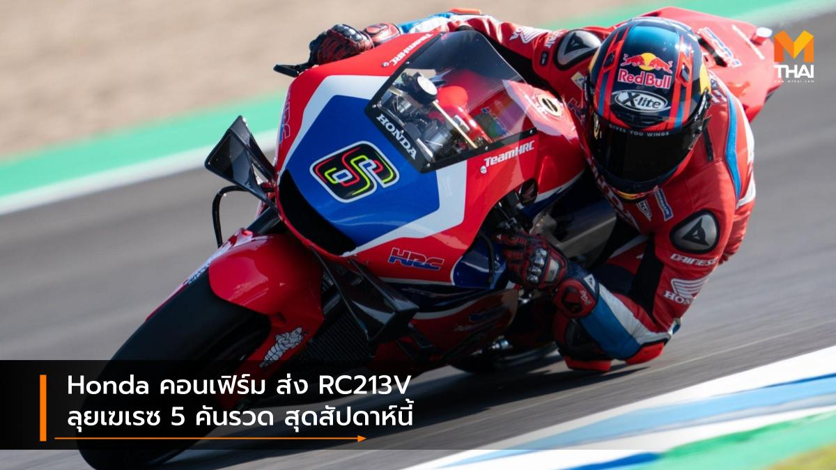 motogp MotoGP 2021 Repsol Honda สเตฟาน แบรเดิล เรปโซล ฮอนด้า โมโตจีพี โมโตจีพี 2021