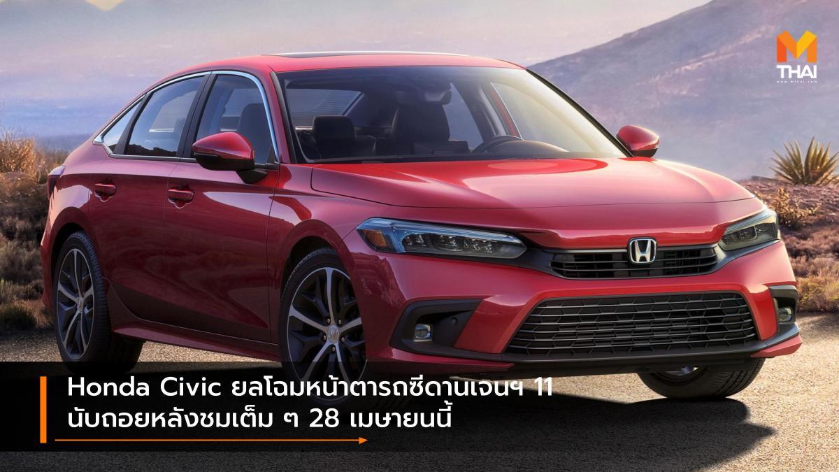 HONDA honda civic Teaser ภาพทีเซอร์ รถใหม่ ฮอนด้า ฮอนด้า ซีวิค