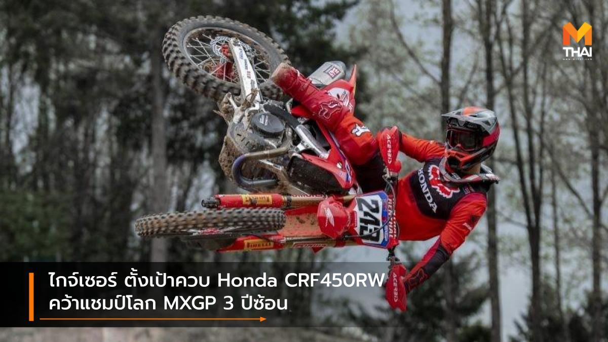 Honda HRC MXGP 2021 ทิม ไกจ์เซอร์
