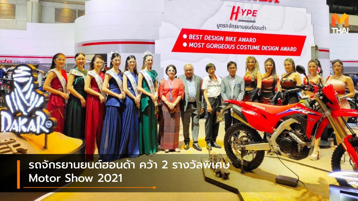 A.P. Honda BANGKOK INTERNATIONAL MOTOR SHOW Bangkok International Motor Show 2021 Motor Show 2021 บางกอก อินเตอร์เนชั่นแนล มอเตอร์โชว์ มอเตอร์โชว์ 2021 รถจักรยานยนต์ฮอนด้า