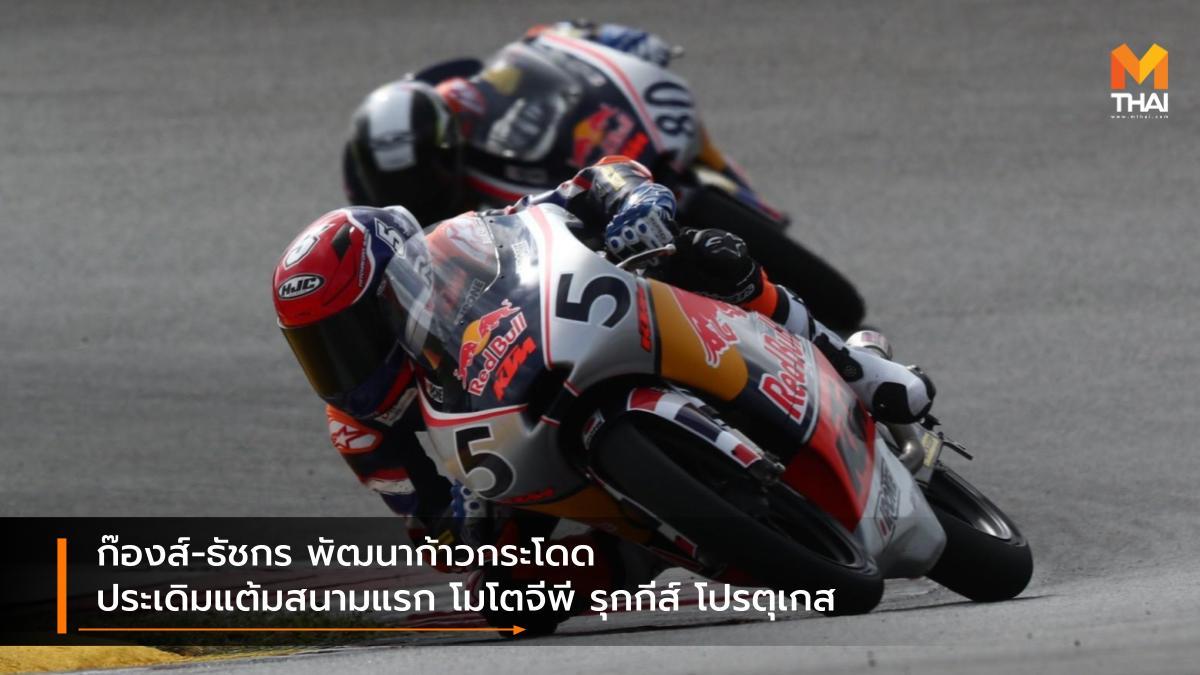motogp MotoGP 2021 Race to the Dream ธัชกร บัวศรี ฮอนด้า เรซ ทู เดอะ ดรีม โมโตจีพี โมโตจีพี 2021