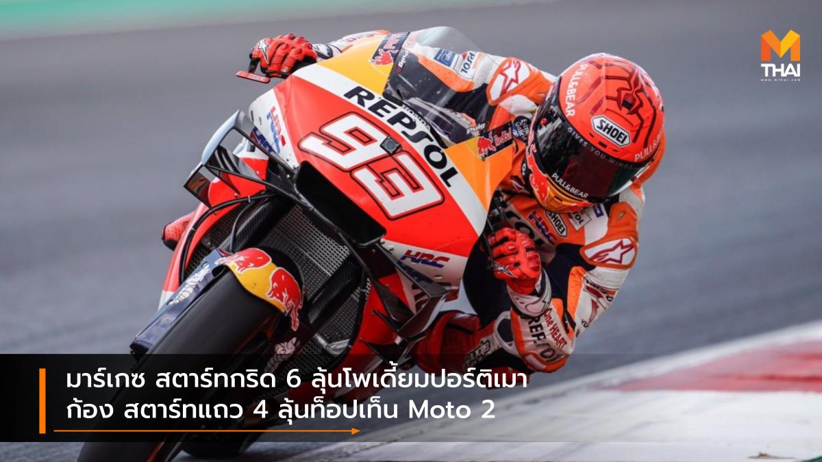 moto2 motogp MotoGP 2021 Race to the Dream Repsol Honda มาร์ค มาร์เกซ สมเกียรติ จันทรา ฮอนด้า เรซ ทู เดอะ ดรีม เรปโซล ฮอนด้า โมโตจีพี โมโตจีพี 2021 โมโตทู
