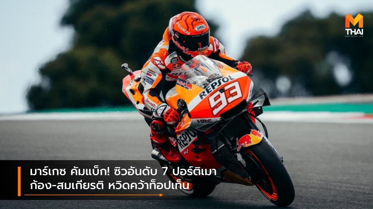 moto2 motogp MotoGP 2021 Race to the Dream Repsol Honda มาร์ค มาร์เกซ สมเกียรติ จันทรา อิเดมิตสึ ฮอนด้า ทีม เอเชีย เรซ ทู เดอะ ดรีม เรปโซล ฮอนด้า โมโตจีพี โมโตจีพี 2021 โมโตทู