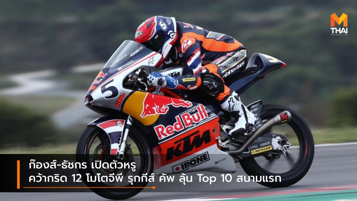 motogp Race to the Dream ธัชกร บัวศรี ฮอนด้า เรซ ทู เดอะ ดรีม เรดบูล โมโตจีพี รุกกีส์ คัพ 2021 โมโตจีพี