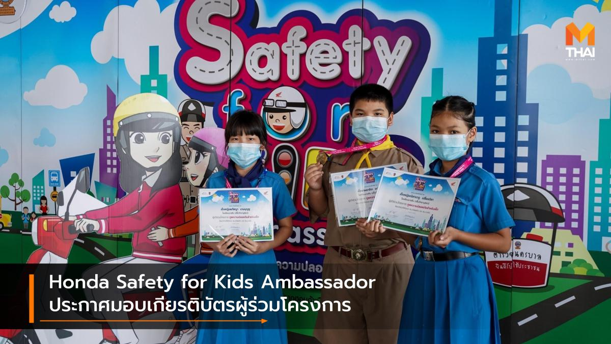 HONDA Honda Safety for Kids Ambassador ฮอนด้า โครงการทูตความปลอดภัยสำหรับเด็ก