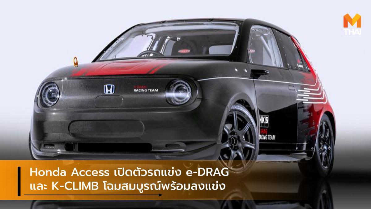HONDA Honda Access Honda e Honda e-Drag Honda K-CLIMB Honda N-ONE รถแข่ง ฮอนด้า
