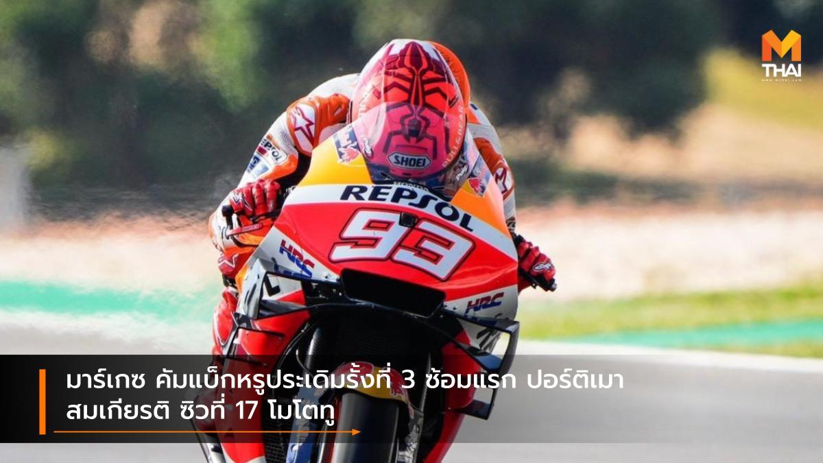 Moto 2 motogp MotoGP 2021 Race to the Dream Repsol Honda มาร์ค มาร์เกซ สมเกียรติ จันทรา ฮอนด้า เรซ ทู เดอะ ดรีม เรปโซล ฮอนด้า โมโตจีพี โมโตจีพี 2021 โมโตทู