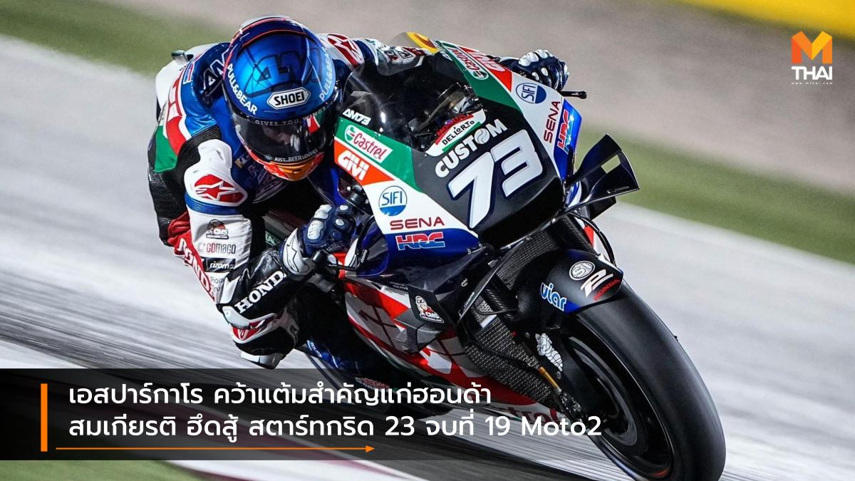 moto2 motogp MotoGP 2021 Race to the Dream Repsol Honda สมเกียรติ จันทรา ฮอนด้า เรซ ทู เดอะ ดรีม โปล เอสปาร์กาโร โมโตจีพี โมโตจีพี 2021 โมโตทู