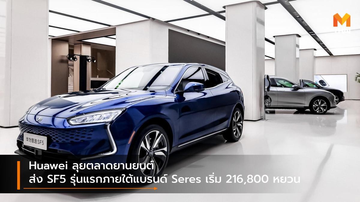 EV car Huawei hybrid Seres Seres SF5 รถยนต์ไฟฟ้า รถยนต์ไฮบริด รถใหม่ หัวเหว่ย