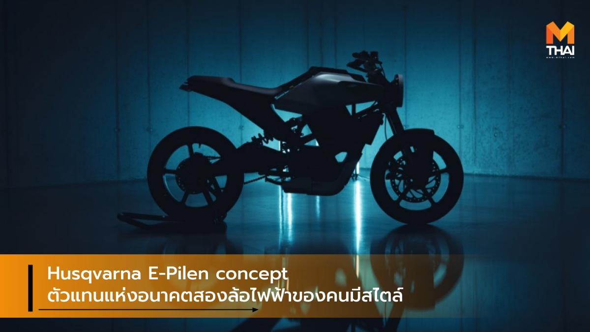 concept bike ev motorcycle HUSQVARNA Husqvarna E-Pilen concept มอเตอร์ไซค์ไฟฟ้า รถคอนเซ็ปต์