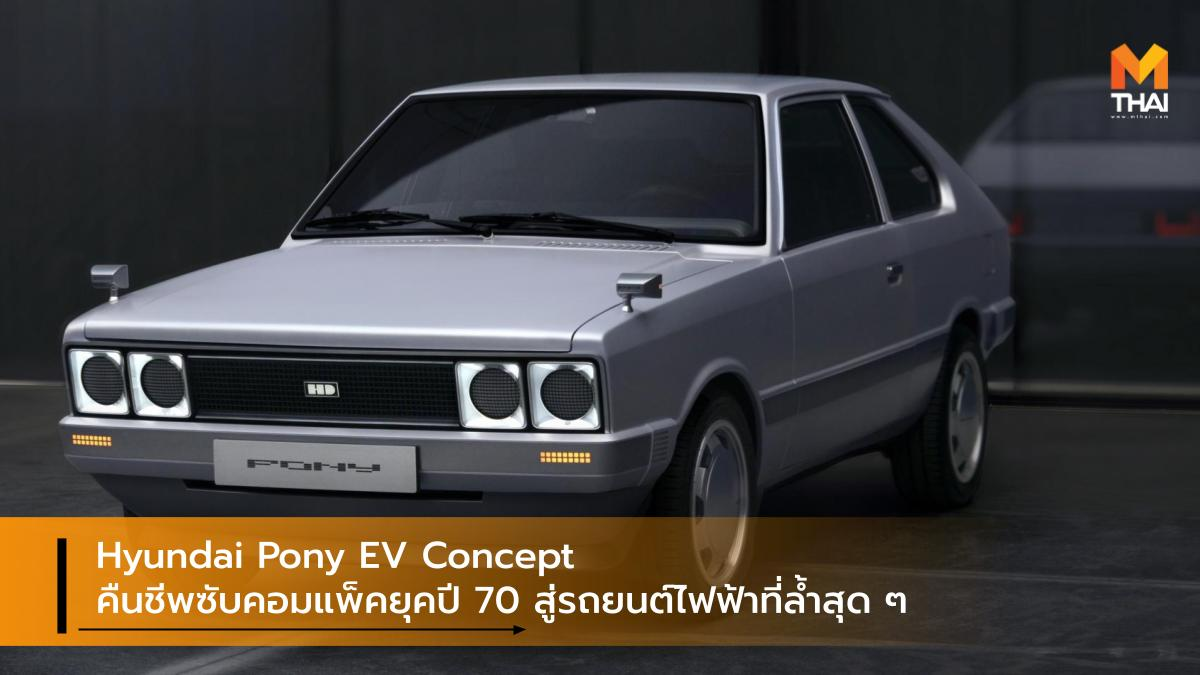 Concept car EV car hyundai Hyundai Pony Hyundai Pony EV Concept รถคอนเซ็ปต์ รถยนต์ไฟฟ้า ฮุนได
