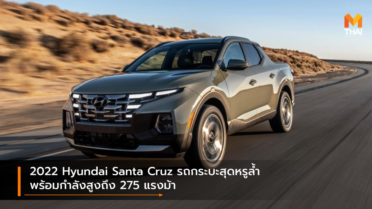 hyundai Hyundai Santa Cruz กระบะฮุนได รถใหม่ ฮุนได