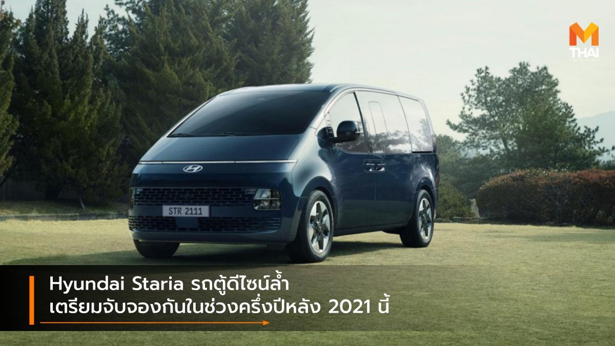 hyundai Hyundai Staria รถใหม่ ฮุนได