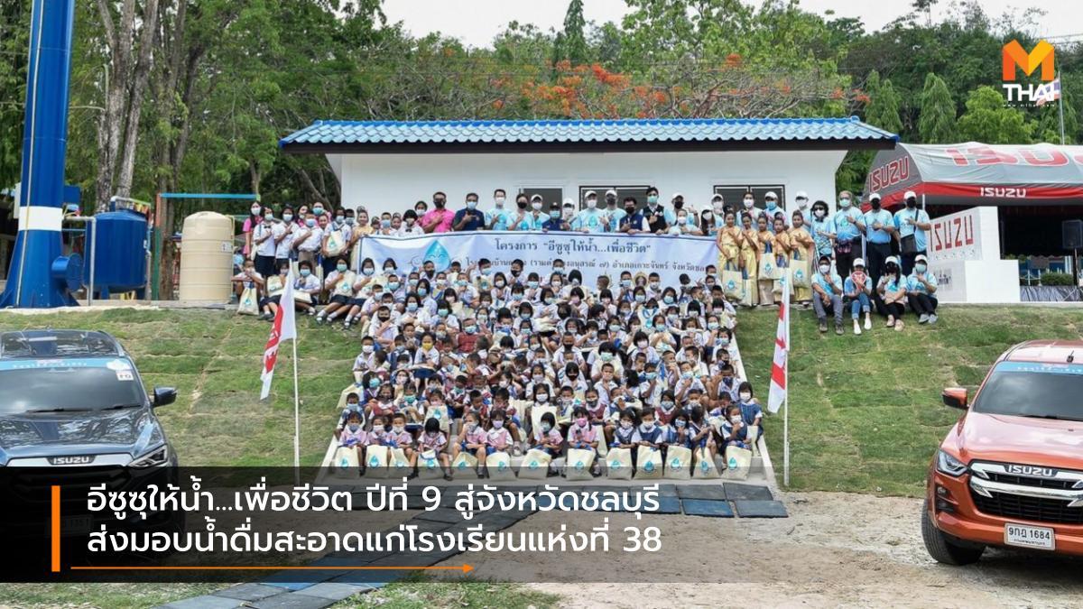 isuzu กลุ่มอีซูซุประเทศไทย อีซูซุ อีซูซุให้น้ำ...เพื่อชีวิต