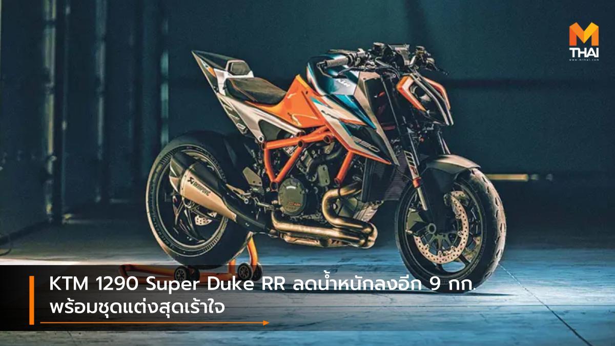 KTM KTM 1290 Super Duke RR รถรุ่นพิเศษ รถใหม่ เคทีเอ็ม