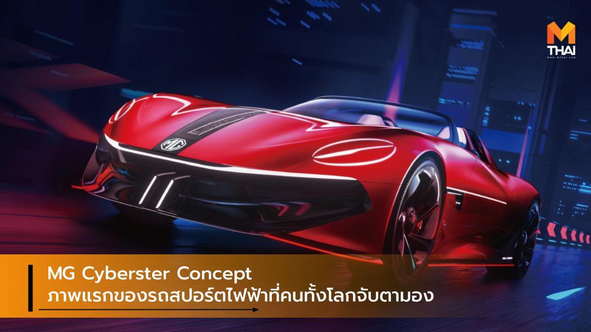 Concept car EV car mg MG Cyberster Concept SAIC-MG รถคอนเซ็ปต์ รถยนต์ไฟฟ้า เอ็มจี