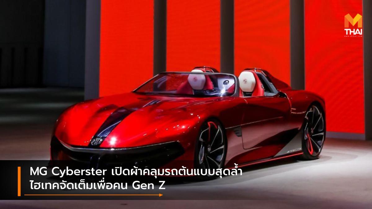 Concept car EV car mg MG Cyberster Concept SAIC SAIC-MG รถคอนเซ็ปต์ รถยนต์ไฟฟ้า เอ็มจี