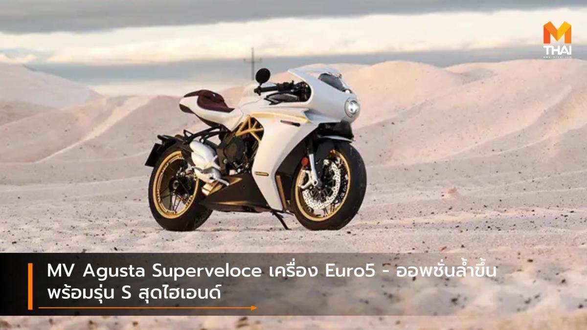 MV Agusta MV Agusta Superveloce เอ็มวี ออกุสต้า