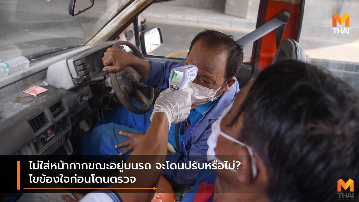 COVID-19 กฎหมาย ความรู้เรื่องรถ หน้ากากผ้า หน้ากากอนามัย โควิด-19 ไม่ใส่หน้ากากโดนปรับ