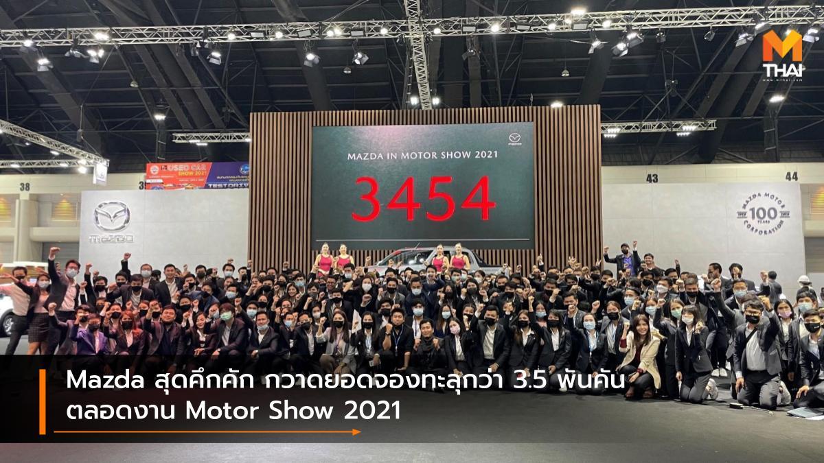 BANGKOK INTERNATIONAL MOTOR SHOW Bangkok International Motor Show 2021 Mazda Motor Show 2021 บางกอก อินเตอร์เนชั่นแนล มอเตอร์โชว์ มอเตอร์โชว์ 2021 มาสด้า ยอดจองรถ