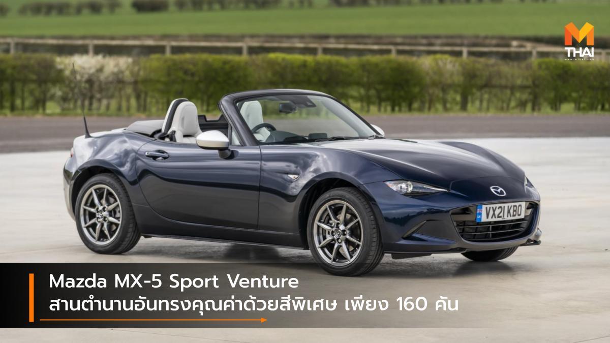 Mazda Mazda MX-5 Mazda MX-5 Sport Venture มาสด้า รถรุ่นพิเศษ