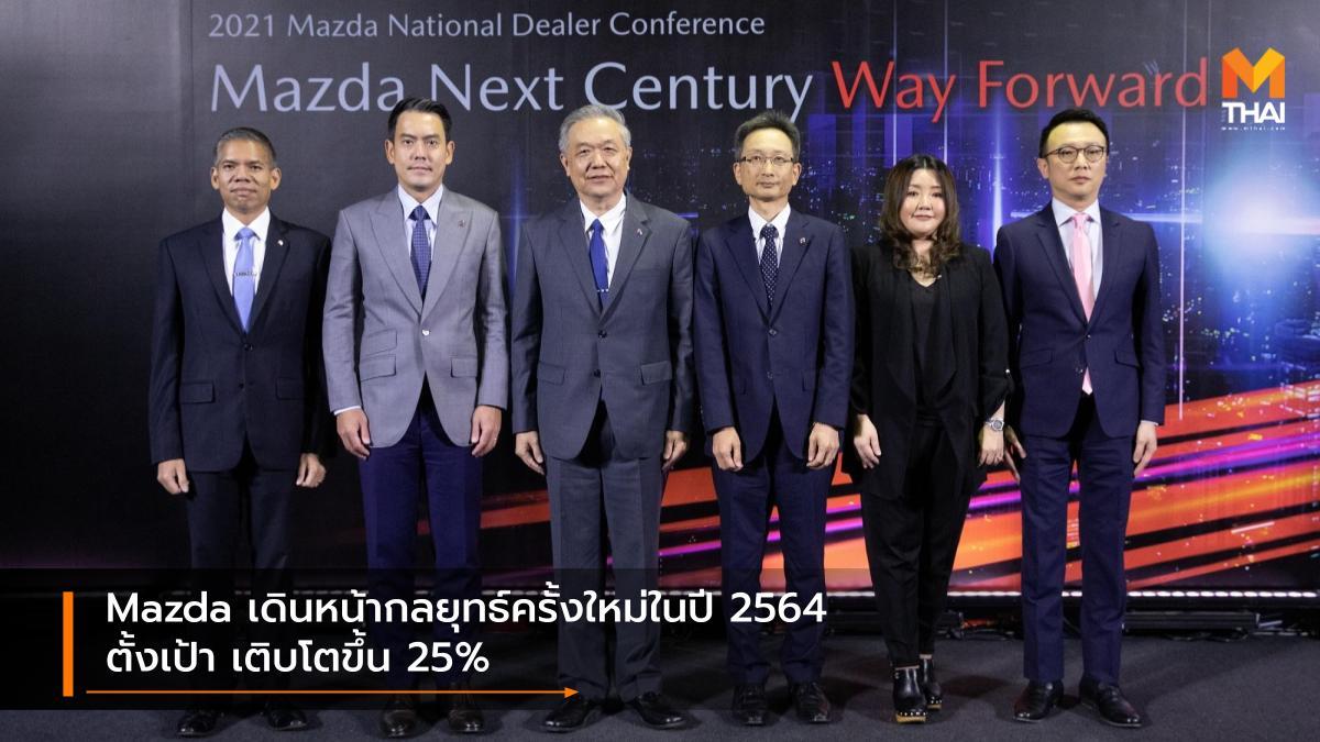 Mazda มาสด้า มาสด้า เซลส์ ประเทศไทย
