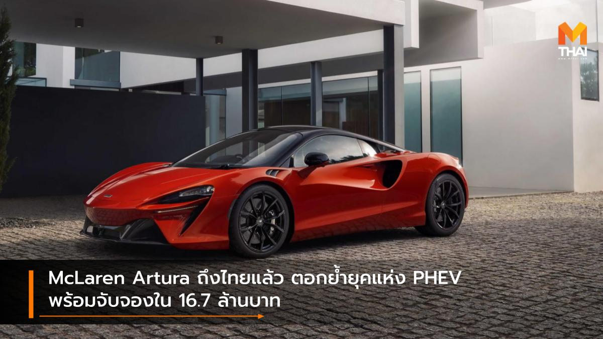 McLaren McLaren Artura Plug-In Hybrids ซูเปอร์คาร์ ปลั๊กอินไฮบริด รถใหม่ ราคารถใหม่ แมคลาเรน