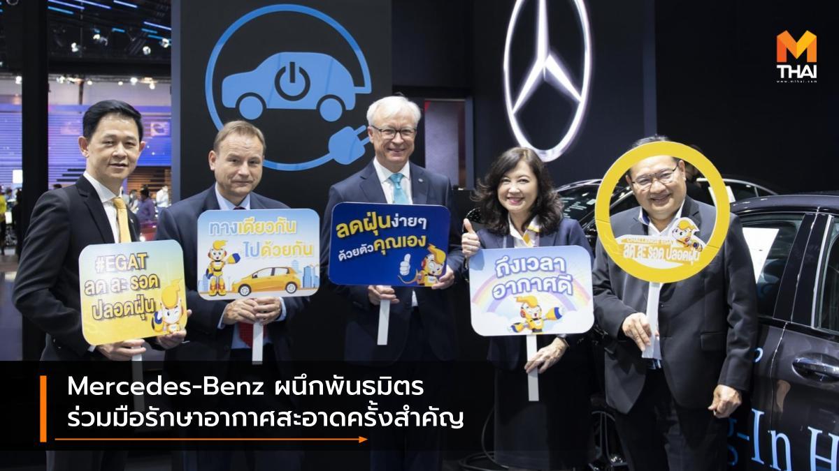 Clean Air Initiative Mercedes-Benz PM 2.5 ฝุ่น PM 2.5 มลพิษทางอากาศ สถานทูตเยอรมนี หอการค้าเยอรมัน-ไทย เมอร์เซเดส-เบนซ์