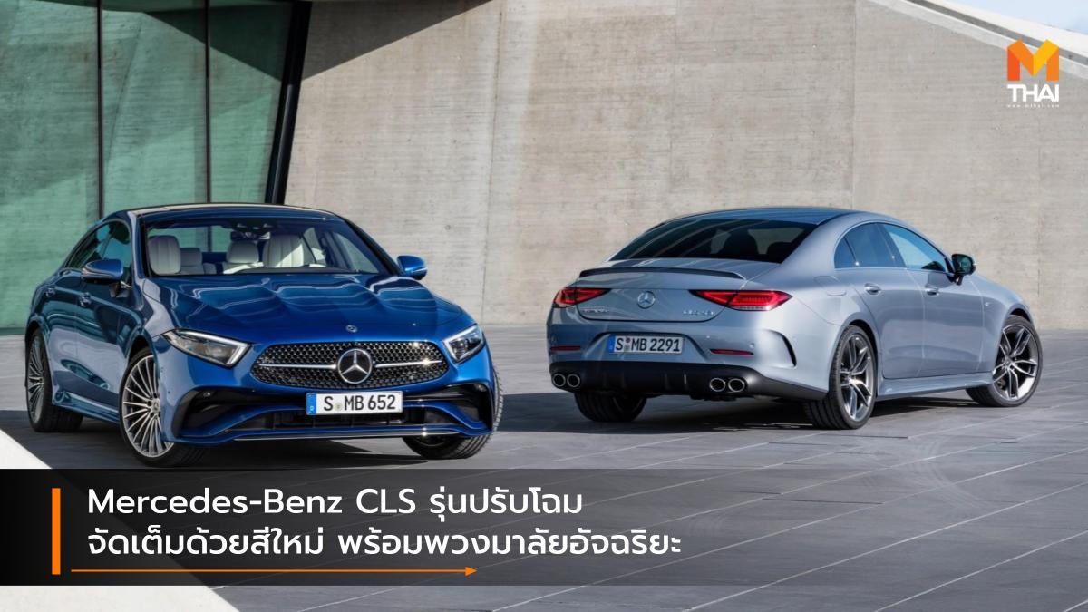 CLS Mercedes-Benz รุ่นปรับโฉม เมอร์เซเดส-เบนซ์