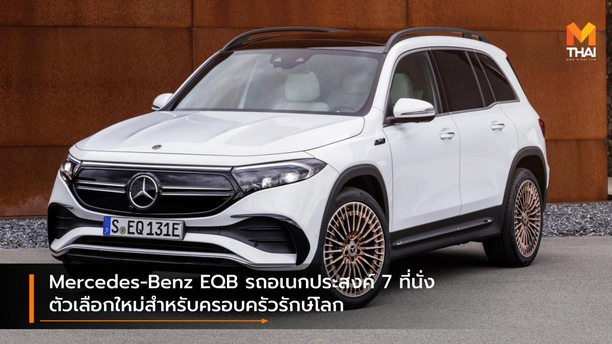EQB EV car Mercedes-Benz รถยนต์ไฟฟ้า รถใหม่ เปิดตัวรถใหม่ เมอร์เซเดส-เบนซ์