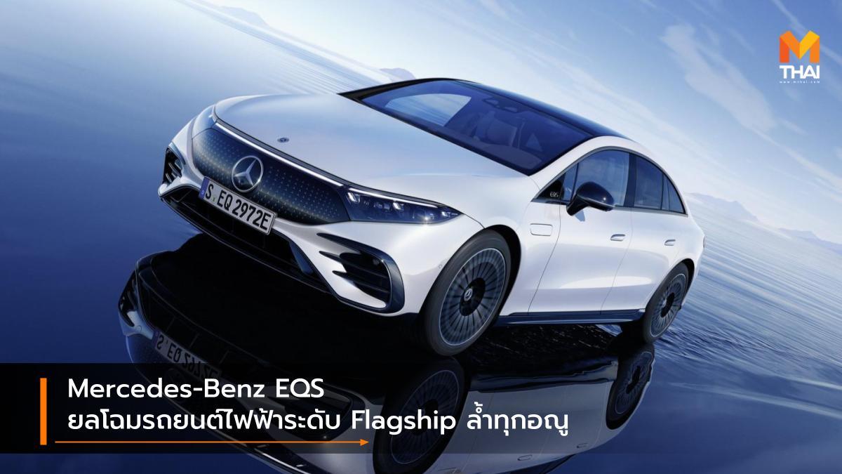 EV car Mercedes-Benz Mercedes-EQS รถยนต์ไฟฟ้า รถใหม่ เมอร์เซเดส-เบนซ์