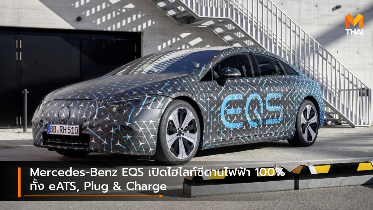 EQS EV car Mercedes-Benz Mercedes-EQS ภาพทีเซอร์ รถยนต์ไฟฟ้า รถใหม่ เมอร์เซเดส-เบนซ์