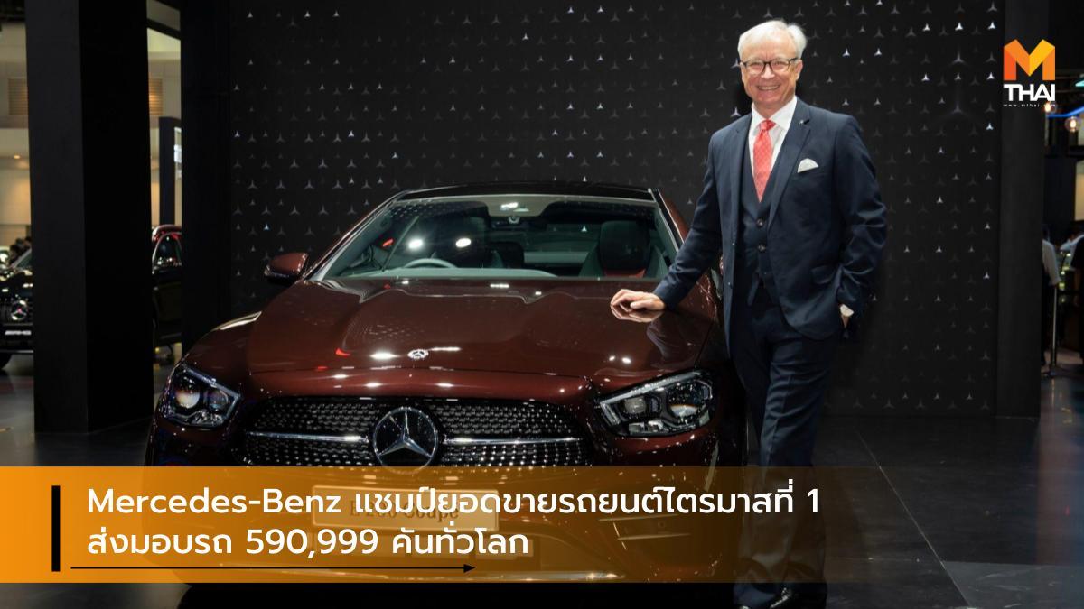 Mercedes-Benz ยอดขายรถยนต์ เมอร์เซเดส-เบนซ์