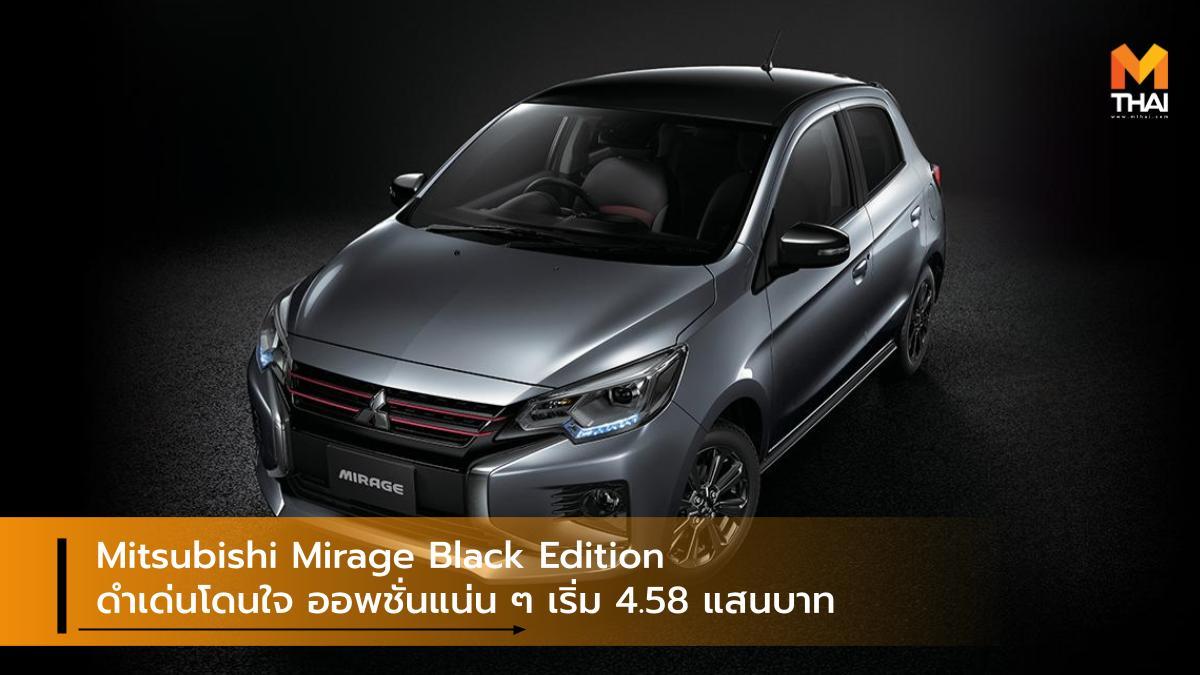 Mirage Mitsubishi Mitsubishi Mirage Black Edition มิตซูบิชิ มิราจ รถรุ่นพิเศษ