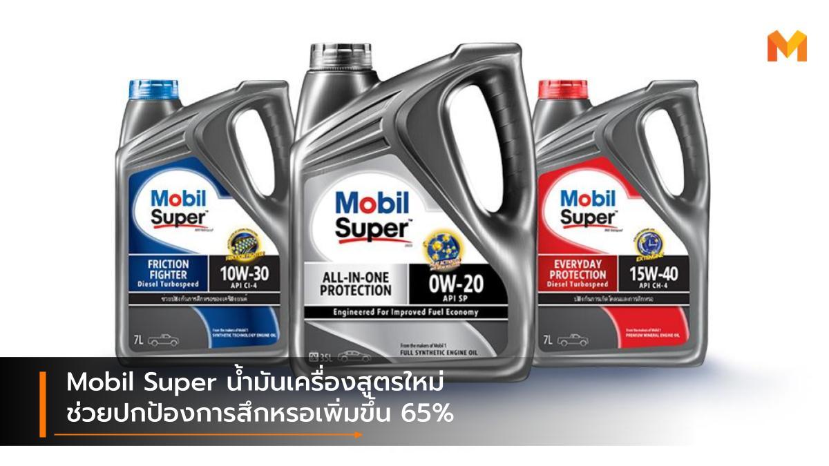 Esso Mobil Super น้ำมันเครื่อง เอสโซ่