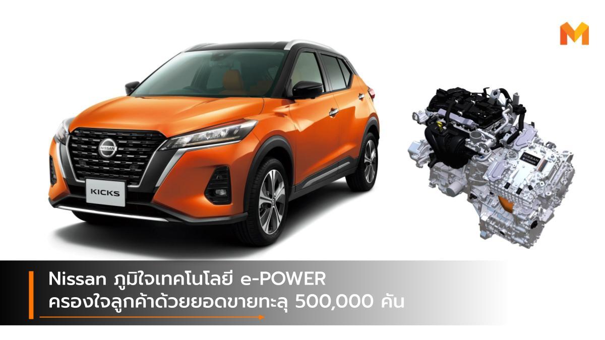 e-Power nissan นิสสัน ยอดขายรถยนต์ รถยนต์ไฟฟ้า รถยนต์ไฮบริด