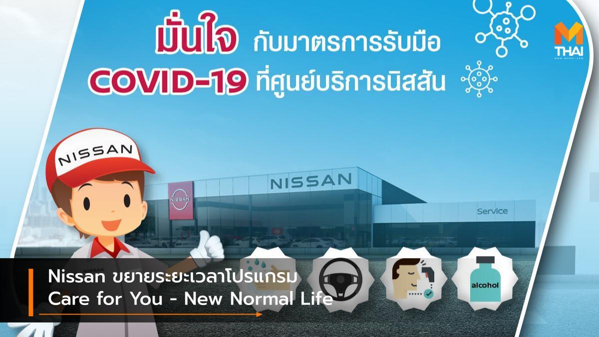 COVID-19 nissan ทำความสะอาดรถ นิสสัน แคมเปญ โควิด-19