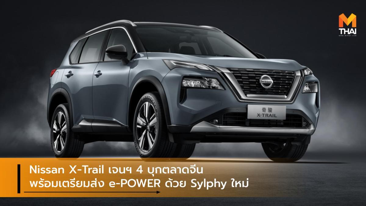 e-Power nissan Nissan Sylphy Nissan X-Trail นิสสัน นิสสัน ซิลฟี่ นิสสัน เอ็กซ์เทรล