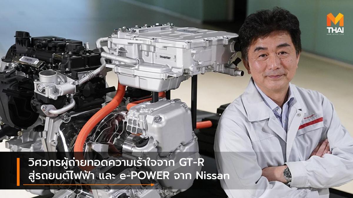 e-Power nissan นิสสัน รถยนต์ไฟฟ้า รถยนต์ไฮบริด
