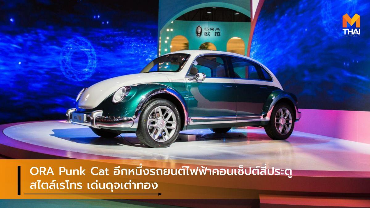 Concept car EV car Great Wall Motor Ora Ora Punk Cat รถคอนเซ็ปต์ รถยนต์ไฟฟ้า
