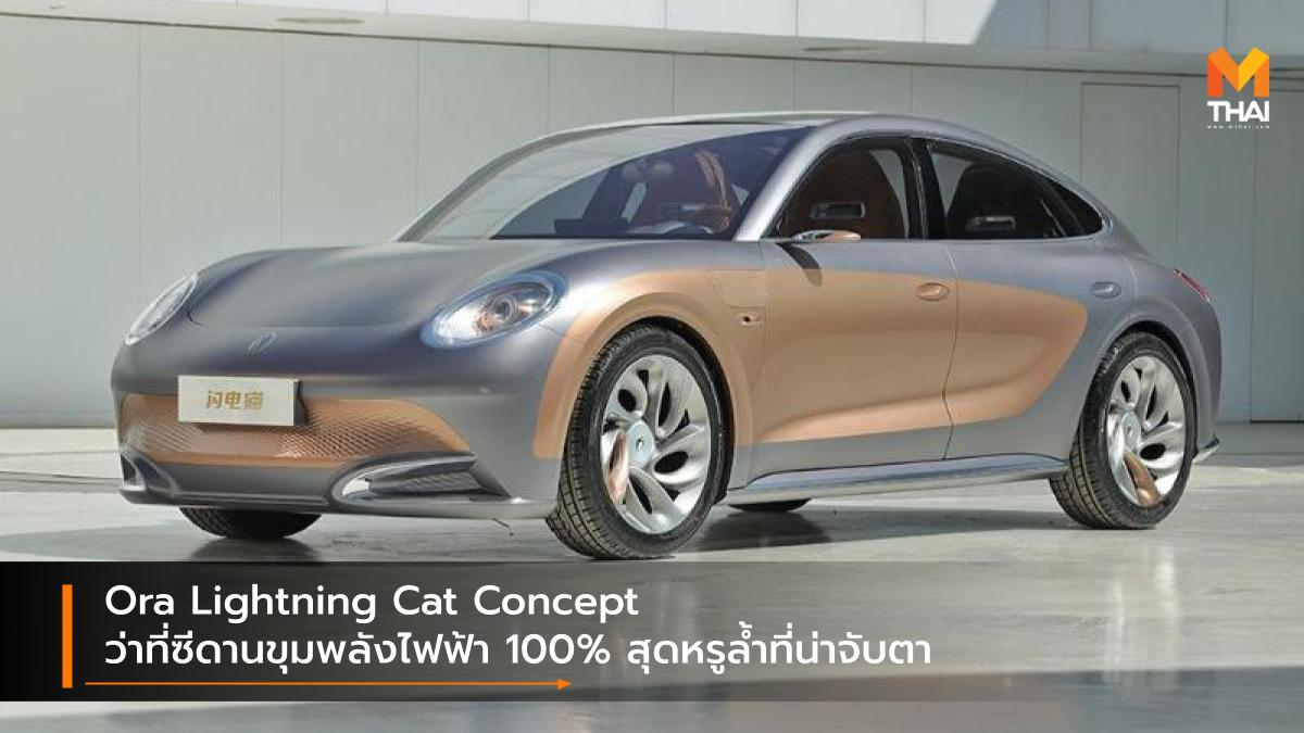 Concept car EV car Great Wall Motor Ora Ora Lightning Cat Concept รถคอนเซ็ปต์ รถยนต์ไฟฟ้า เกรท วอลล์ มอเตอร์