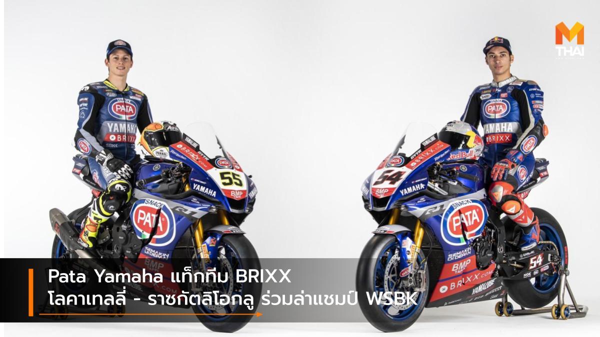 FIM Superbike World Championship 2021 Pata Yamaha Pata Yamaha With BRIXX WorldSBK Yamaha ยามาฮ่า อันเดรีย โลคาเทลลี่ โทปรัค ราซกัตลิโอกลู