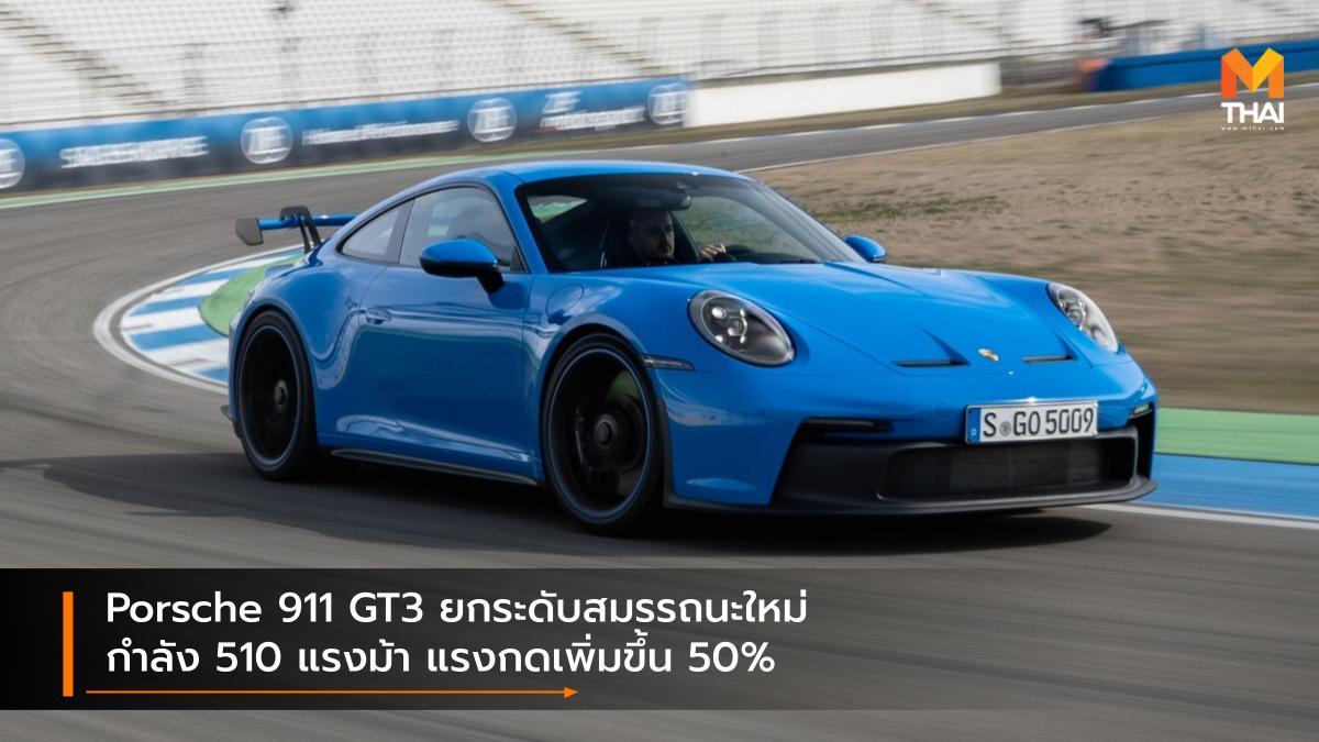 porsche Porsche 911 GT3 ปอร์เช่ ปอร์เช่ 911 จีที3 รุ่นปรับโฉม