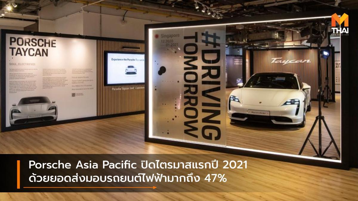 porsche Porsche Asia Pacific ปอร์เช่ ยอดขายรถยนต์
