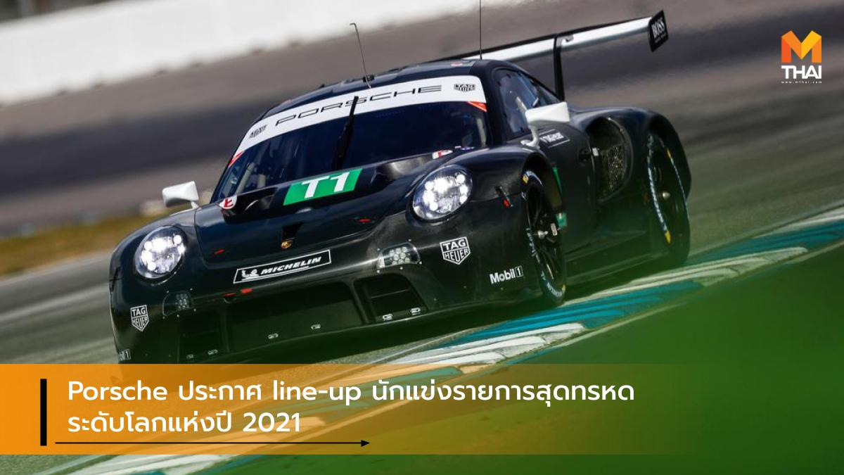 FIA World Endurance Championship Le Mans porsche Portimão ปอร์เช่